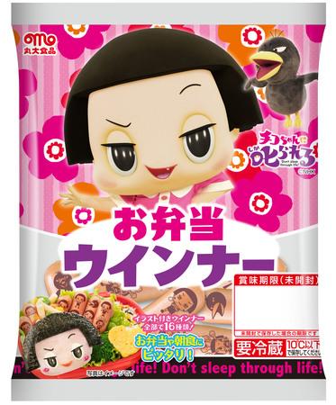 丸大食品から「チコちゃんに叱られる!」ライセンス商品好評発売中!