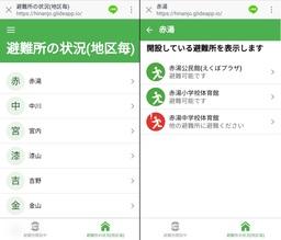 会員1位_避難所アプリ2(南陽市)