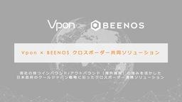 BEENOSとVpon、クロスボーダー分野における共同デジタルソリューションを提供開始