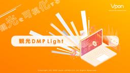 国内外観光に特化した観光DMP Lightの提供開始