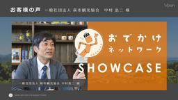 【事例公開】萩市観光協会の動画プロモーションによる観光地訪問意向の向上