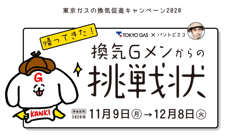 東京ガスの換気促進キャンペーン2020 『帰ってきた』 換気Gメンからの挑戦状