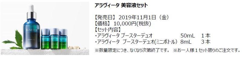 ALAVITA人気No,1美容液スペシャルセット