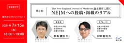 NEJM_webinar2