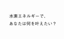 川崎重工 企業ブランドムービー 『水素社会篇』
