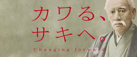 川崎重工の企業ブランドムービー『グループビジョン2030 Frontier篇』10月15日(金)公開