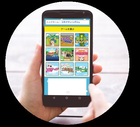 GamePark画面イメージ