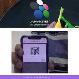 店舗 会員向け サブスクシステム Urupla M2 売るプラエムツー アップデート版を提供開始 インディー