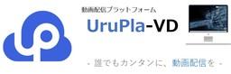 【誰でも簡単に動画配信♪】動画配信システム「UruPla-VD(売るプラ-ブイディー)」11月25日より提供開始
