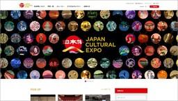 日本博公式ウェブサイトリニューアル
