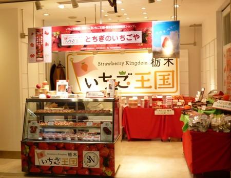 いちご生産量日本一の「いちご王国・栃木」が、 関西人にアピール!