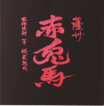 【薩州 赤兎馬】商品ロゴ