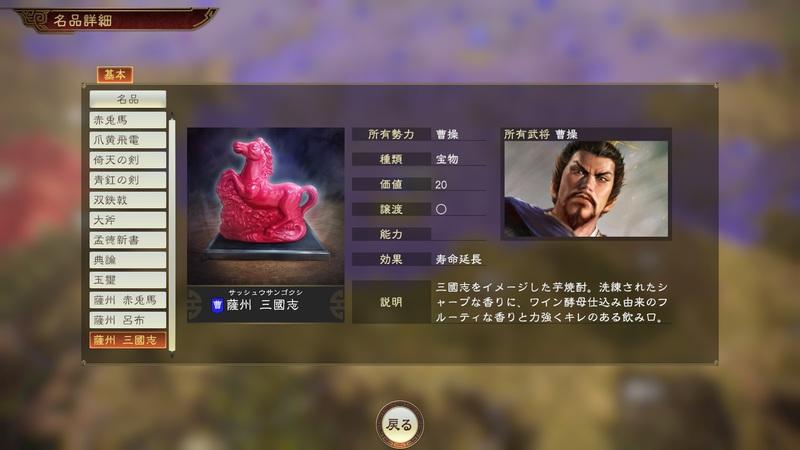 【アイテム画像】本格芋焼酎「薩州 三國志」