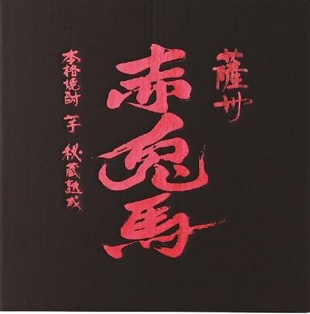 薩州赤兎馬ロゴ