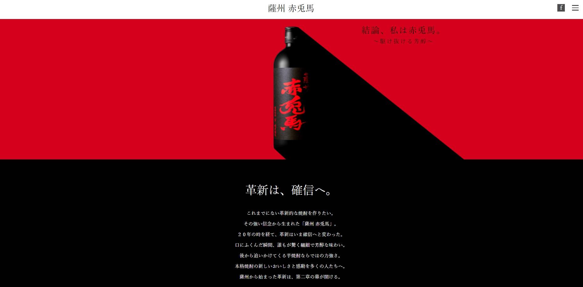 「薩州 赤兎馬」ブランドサイトをリニューアル!