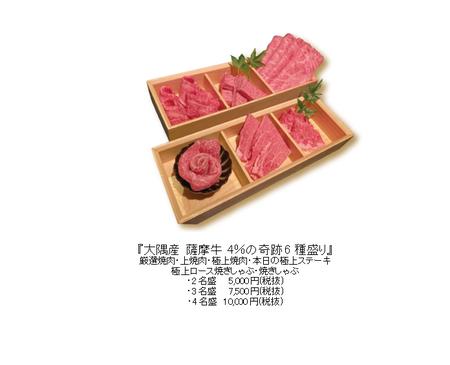「薩摩 牛の蔵 本町店」 食のフェア 『大隅産 薩摩牛 4%の奇跡6種盛り』