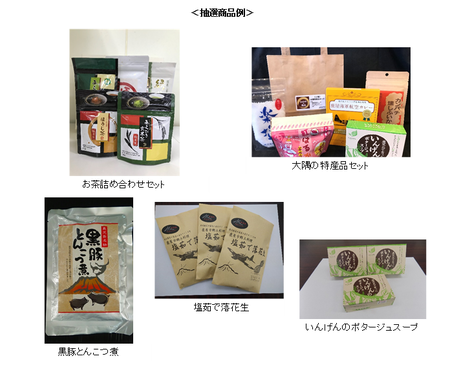 「薩摩 牛の蔵 本町店」 食のフェア 抽選商品例