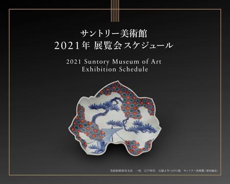 サントリー美術館 2021年 展覧会スケジュール決定
