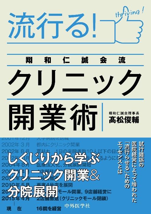 医院経営書籍「流行る!翔和仁誠会流クリニック開業術」が9月23日に発売