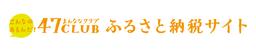 [47CLUB]地方新聞社厳選お取り寄せサイト47CLUBが「ふるさと納税サイト」を新規オープン