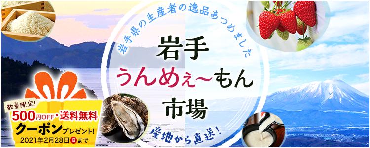 岩手県の農林漁業者を食べて応援しよう!「岩手ぅんめぇ~もん市場」を47CLUBサイト内で開設中