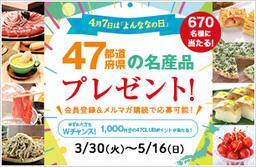 【47CLUB】4月7日は「よんななの日」!「47都道府県の名産品プレゼント!キャンペーン」を開催!!