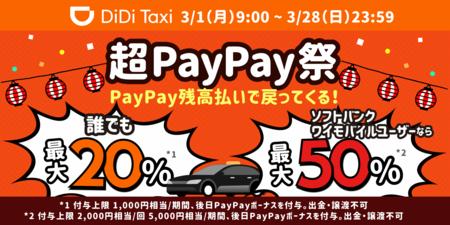 3月1日より「超PayPay祭」でDiDiが超おトク!