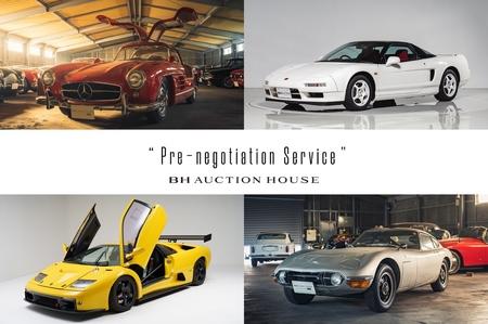 稀少車オークションのプレ・ネゴシエーション(事前商談)サービス、BH AUCTIONが4月1日から