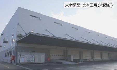 大幸薬品、衛生管理製品『クレベリン』の新たな生産拠点:茨木工場(大阪府茨木市彩都)の稼働開始