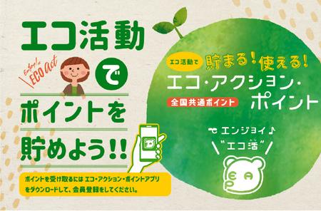 滋賀県草津市で エコ・アクション・ポイント会員と参加事業者を募集開始