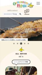 【「FUKUSHIMA NOW~福島の今を知る動画スペシャルサイト~」】リニューアル