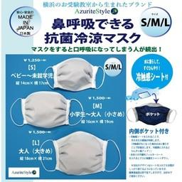 業界初 脳機能を妨げない 鼻呼吸できる抗菌冷涼マスク 特許申請 商標登録 シリーズ化決定 Azuritestyleのプレスリリース 共同通信prワイヤー
