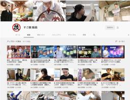 """""""すご腕"""" 動画 最新CMが完成!"""