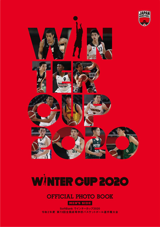 「WINTER CUP 2020 オフィシャル フォトブック」 本日発売!