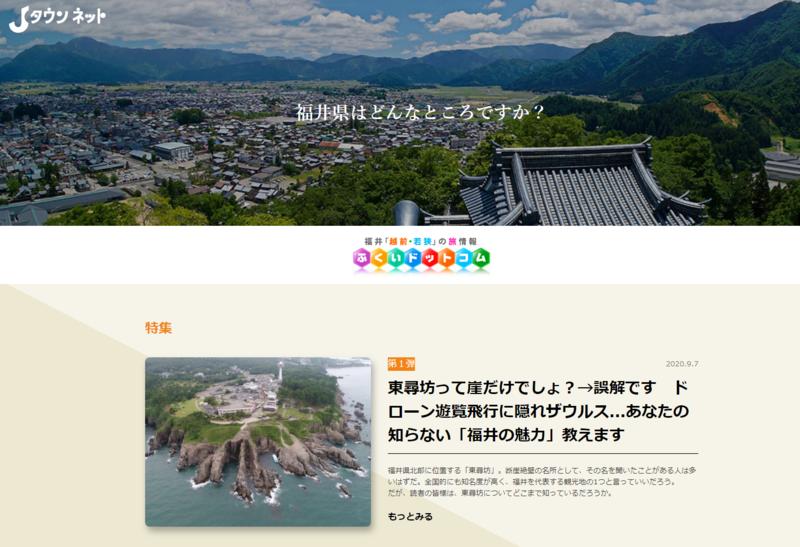 福井県の特設ページを「Jタウンネット」で公開、第一弾記事は「『崖』だけじゃない東尋坊」