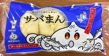「鯖街道」の起点・福井県小浜市に新名物「サバまん」誕生 地元小学生と料理人がタッグを組んで開発