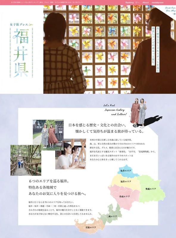 女子旅ニュース&情報メディア「女子旅プレス」で福井県特設ページ開設!