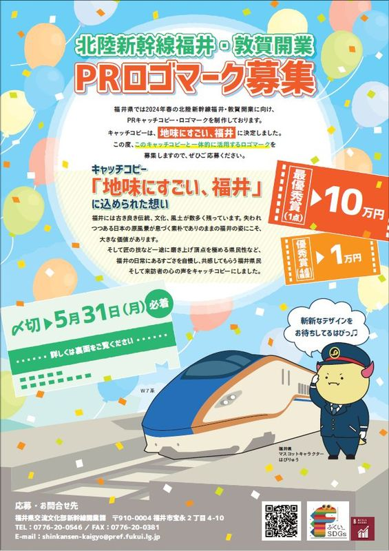 福井県銀座ニュース