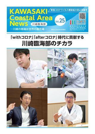ニュースレター「KAWASAKI Coastal Area News」Vol.25を発行