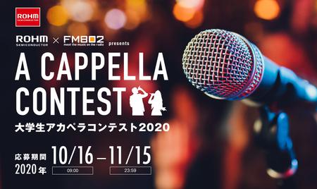 「ROHM × FM802 presents 大学生アカペラコンテスト2020」開催