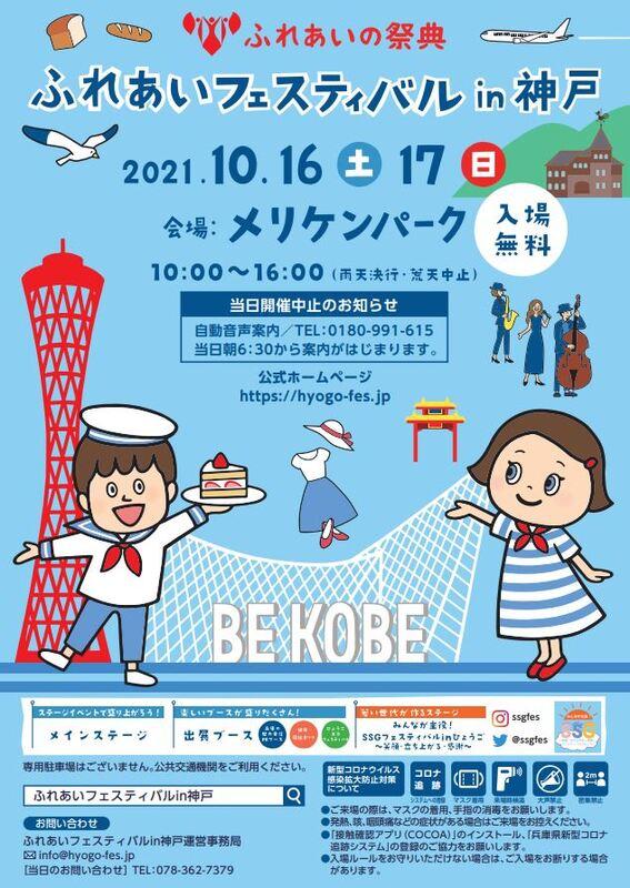 接触、密集しないで、交流しよう! 「ふれあいフェスティバル in  神戸」、開催決定!