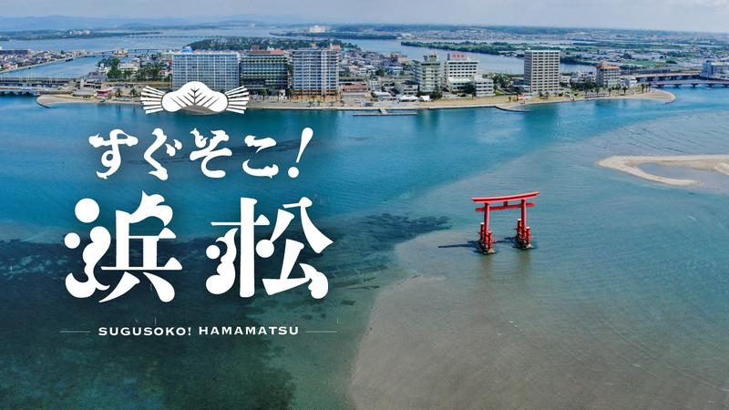『すぐそこ!浜松』YouTubeを活用したPR動画を浜松市が公開、  コロナ禍の今こそ浜松の魅力をWEB体験!