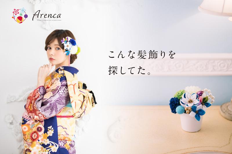インテリアにもなるアレンジ自在の和装髪飾りブランド「Arenca(アレンカ)」新発売