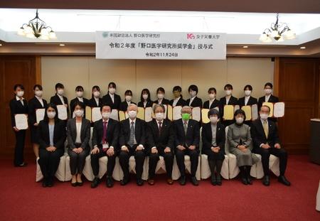 学校法人香川栄養学園「令和2年度 野口医学研究所奨学金」授与式を開催