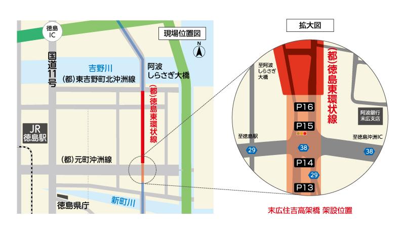 徳島市安宅2丁目交差点で多軸式自走台車を使用した送り出し架設を行うために夜間交通規制を実施します。