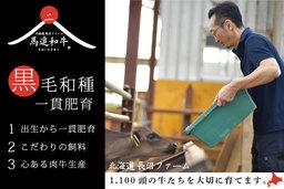 長沼ファーム 馬追和牛特徴画像