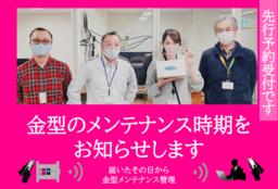 金型メンテナンス管理が月額¥3,700から 3/1より先行予約受付開始 【スマホで記録 初月無料】
