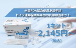 【新型コロナウイルス 抗体・抗原検査キット】韓国KOSDAQに上場しているスジェンテック社の製品を取扱開始