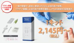 【新型コロナウイルス 抗体検査キット】過去の感染による抗体、ワクチン接種による中和抗体を一度に確認