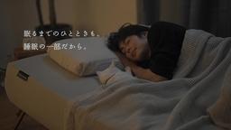 快適な睡眠環境を実現するブランド「Active Sleep」 Web動画「おしゃべりネコのナイトルーティン」篇 公開